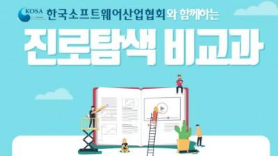 한국SW산업협회, SW 인재 양성 확산 위한 대학교 맞춤형 직무특강 실시