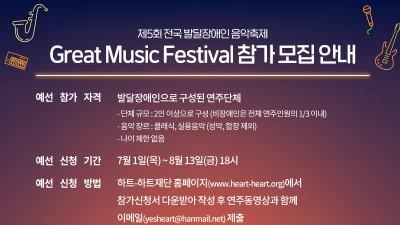 SK이노, 하트하트재단과 '전국 발달장애인 음악축제' 참가팀 모집
