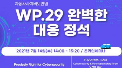 아우토크립트, 자동차 사이버보안법 '웨비나' 개최