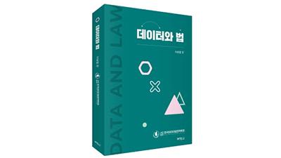 한국데이터법정책학회 '데이터와 법' 책 발간