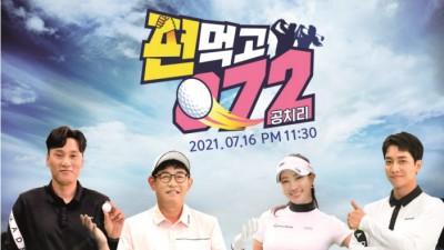 웨이브, 골프 예능 '편먹고 공치리' OTT 독점 선공개
