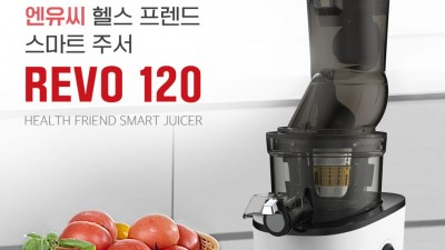엔유씨전자, 상업용급 파워 모터 장착한 'REVO 120' 원액기 출시
