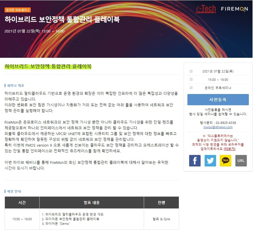 """""""고민되는 하이브리드 멀티 클라우드 보안, 최적 해결법은?"""" 온라인 세미나 개최"""