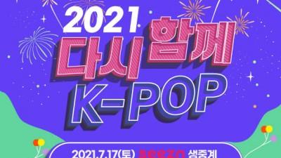 KT, '2021 다시 함께 K팝 콘서트' 시즌·올레tv 독점 생중계