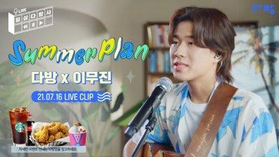{htmlspecialchars(이무진, 다방 '일상다방사 라이브' 신곡 Summer Plan 금일 공개)}