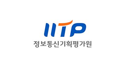 IITP, 디지털 대전환, 정책아이디어 공모전 개최