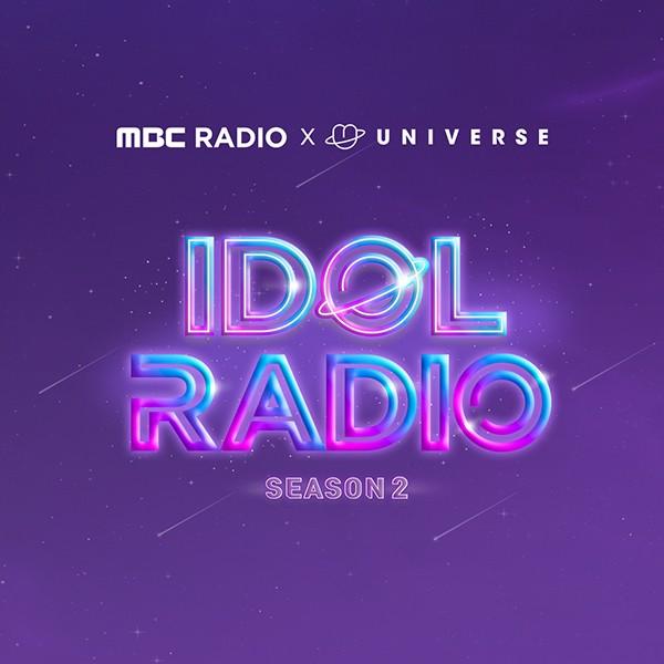 엔씨(NC) 유니버스, '아이돌 라디오 시즌2' 오는 8월 9일부터 독점 생방송