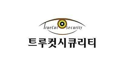 트루컷시큐리티, ICT 중소기업 보안 솔루션 공급기업으로 선정