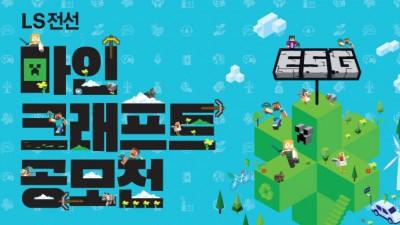 LS전선, '마인크래프트 ESG공모전' 개최
