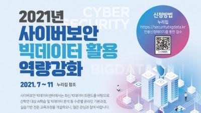 KISA, 사이버보안 빅데이터 활용 역량 강화 교육 개설