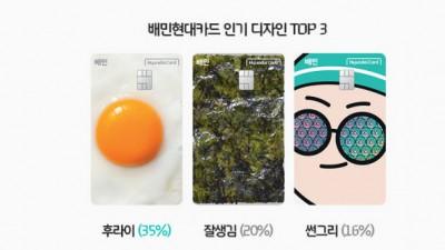 현대카드, '배민현대카드' 발급 10만매 돌파