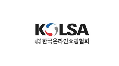 23일 '제5회 전자상거래법 전부개정 특별 세미나' 개최