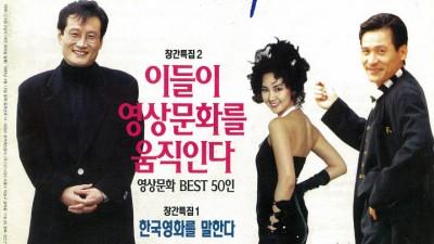 영화주간지 '씨네21', 창간호 NFT 발행...실시간 경매 판매