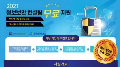 엑스게이트, '2021년 ICT중소기업 정보보호 솔루션 지원사업' 공급기업 선정