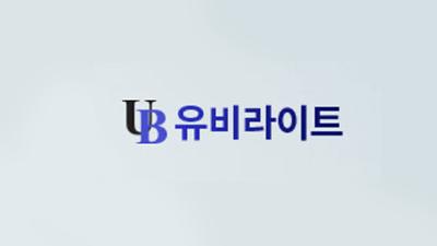 유비라이트, RCM 국산화에 성공