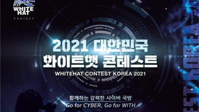 국방부, '화이트햇 콘테스트' 개최…내달 10일 접수 마감