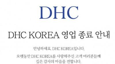 혐한발언 日 화장품 DHC, 한국서 철수...굿바이 세일에 접속 폭주