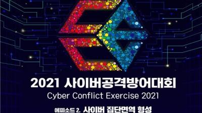 국정원, '사이버공격방어대회' 개최…22일까지 접수