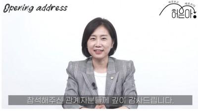 허은아, '게임 셧다운제 검토를 위한 여야 정책 토론회' 개최