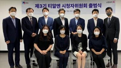 티알엔, 제3기 시청자위원회 출범식
