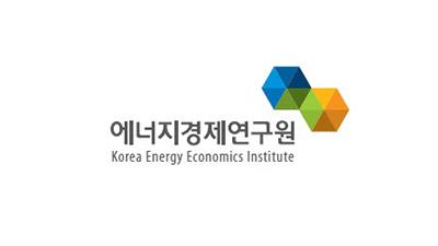 에경연, 개정에너지밸런스 공개 설명회 오는 9일 개최