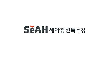 세아창원특수강, 아람코와 2600억 규모 합작법인 설립...중동 진출