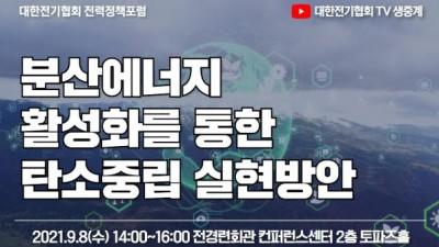대한전기협회, 제6차 전력정책포럼 개최…분산에너지 활성화 실천방안 모색