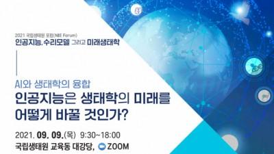 국립생태원, '인공지능과 생태학의 융합' 포럼 9일 개최