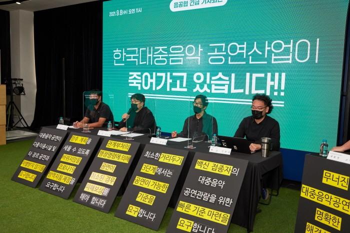 사진=한국대중음악공연산업협회 제공
