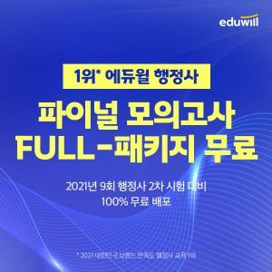 에듀윌, 행정사 21년 제9회 2차 시험 대비 '합격완성 풀서비스' 제공