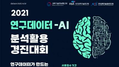 총상금 1400만원 '2021년 연구데이터·AI 분석활용 경진대회' 오는 23일부터 접수