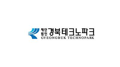 경북테크노파크, 2021 테크노파크 경영실적 평가 최우수등급(S등급) 획득
