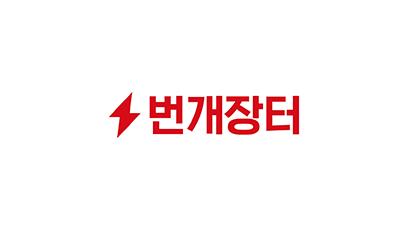 """번개장터, 신한금융 300억원 투자유치…""""취향기반 중고거래 높이 평가"""""""