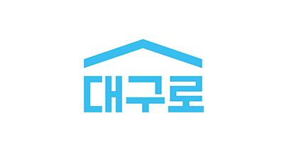 [창간특집]영남권 공공배달앱, '대구로', '동백통' 속속 출시...파격혜택으로 초반 여세몰이