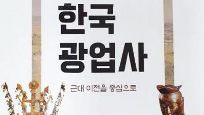 근대 이전 광업 자료 총망라...지질연, '한국 광업사' 발간