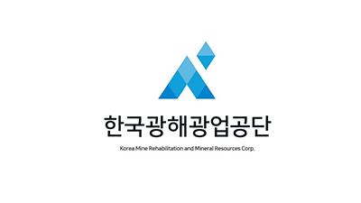 '탐사-개발-생산-복구' 광업 전주기 전문기관 한국광해광업공단 출범