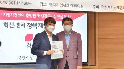 """""""낡은 규제 없애고 '혁신강국' 실현""""…혁신거래소 설립 제안"""