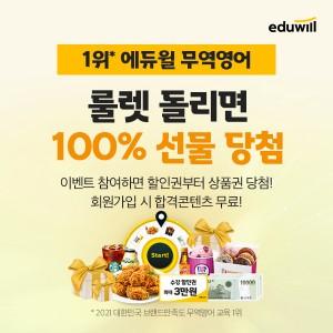 에듀윌, 무역영어 회원가입 룰렛 이벤트 진행