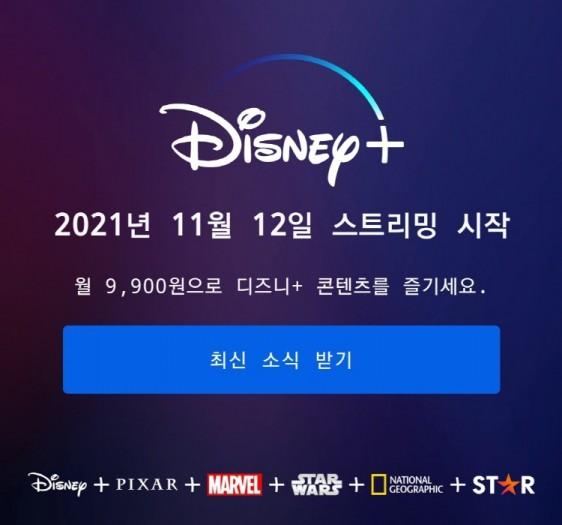 사진=디즈니플러스 홈페이지