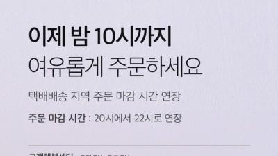 마켓컬리, 택배배송 주문 마감 밤 10시까지 연장