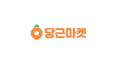 [비상장주 탐방]당근마켓, 기업가치 3조 유니콘 등극…'슬세권' 트렌드 아이콘