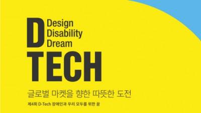 법무법인 디라이트, 보조과학기술 'D-TECH 공모전' 개최