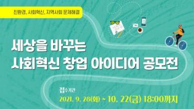 KT&G장학재단, '사회혁신 창업 아이디어 공모전' 개최