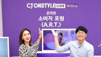 CJ온스타일, 소비자 참여 포럼 'A.R.T.' 만든다...고객답변·책임감·신뢰도 UP