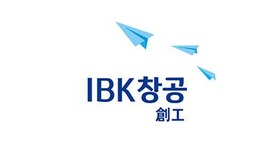 IBK창공, KES 2021 참가한다