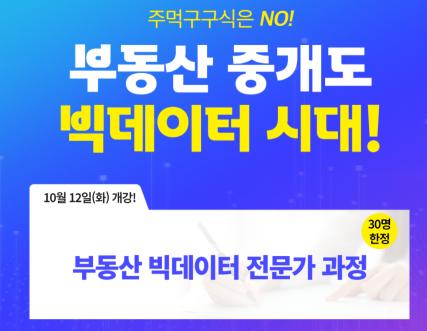 에듀윌, 부동산아카데미 강남캠퍼스 '부동산 빅데이터 전문가 과정' 런칭