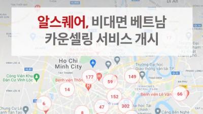 """알스퀘어, """"베트남 진출 기업 물꼬 터준다""""…현지 상업 부동산 카운셀링"""