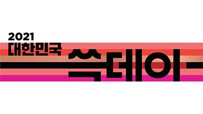 신세계그룹, 30~31일 '대한민국 쓱데이'...18개 계열사 참여