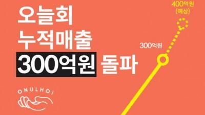 '신선한 회' 당일배송 오늘회, 누적매출 300억원 돌파