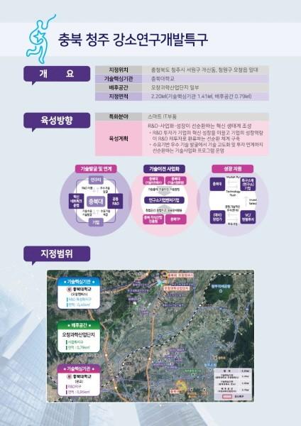 [KES 2021] 충북청주강소특구, 사업화유망기술 상담회 소개한다